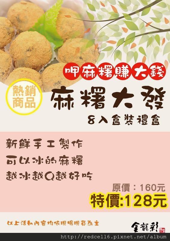 金龍彩食品 [黑糖麻糬] 部落客分享文換免費試吃的活動開始囉!