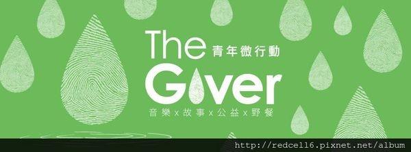【The Giver 青年微行動】草地音樂會.音樂╳故事╳公益╳野餐 歡迎一同作夥來參加!
