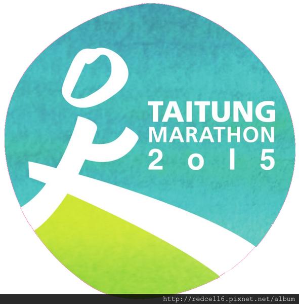 2015.04.19(週日)台東馬拉松開始早鳥報名了!動作要快!GO!GO!