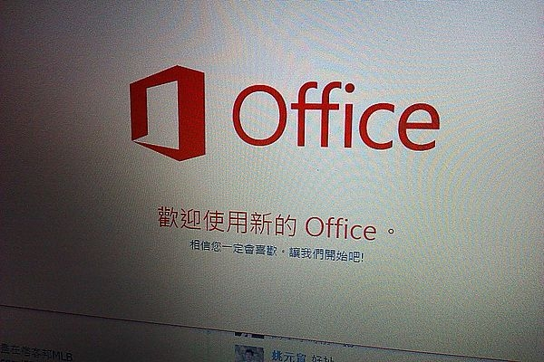 獨樂樂不如眾樂樂之微軟Office 365家用進階版免費體驗心得有感