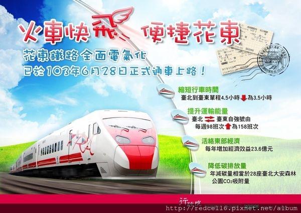 2014年07月16日 普悠瑪號通車 臺鐵新班表 臺東返鄉專車