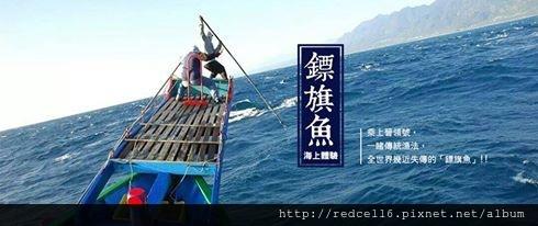 [旗]邀[橙]功~慢旅行之破浪而出標旗魚體驗趣!