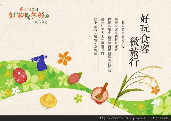 2014臺東好米收冬祭系列活動 「好玩食客微旅行」等你來品嚐好米甜在心好滋味