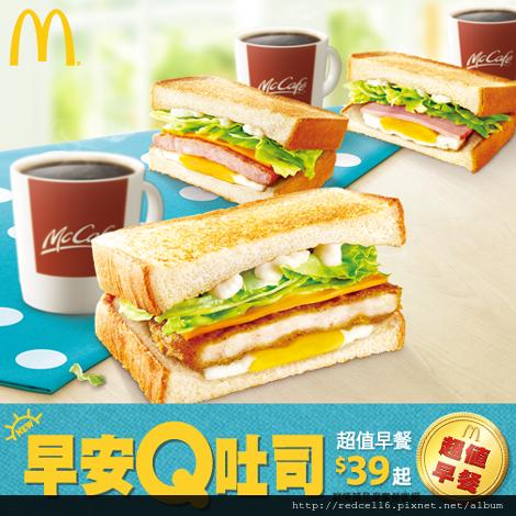 麥當勞早安Q土司及03/09國際早餐日活動心得及好康活動分享