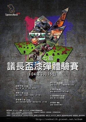 臺東縣第七屆議長盃漆彈賽開始報名了![免費報名!動作要快!]