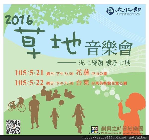 2016草地音樂會(泥土綠茵~樂在此興)~樂興之時管絃樂團將於05/22(週日)15:30-17:00 於台東美術館兒童公園,舉辦小型音樂會演出