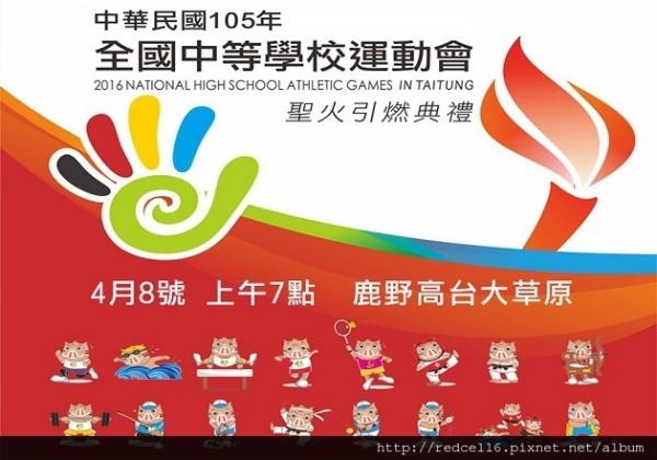 中華民國105年全國中等學校運動會引燃聖火活動 「耀舞臺東」