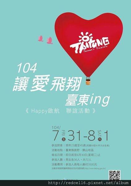 下一站~乘著熱氣球讓愛飛翔~從臺東開始Happy起航前往幸福未婚聯誼活動