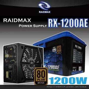 非常暴力之RAIDMAX鐳鎷仕RX-1200AE 1200W 80 PLUS 銅牌認證模組化電源供應器入手開箱