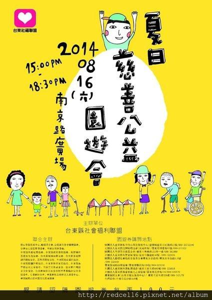2014/08/16台東「夏日慈善公益園遊會」來了,園遊券(一張一百元)現正愛心熱烈預購中