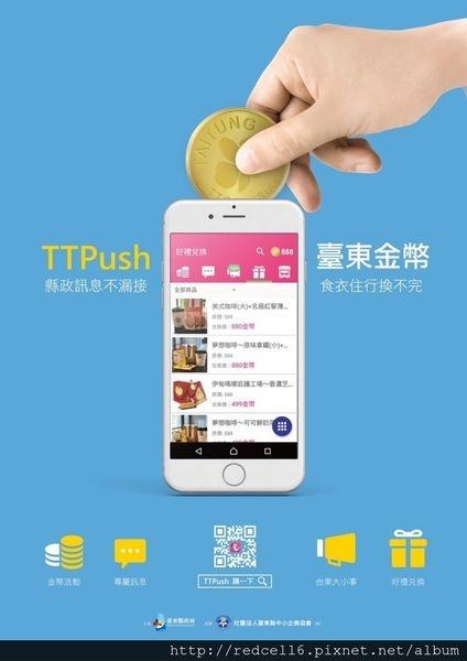 實用方便的TT-PUSH(踢一下)應用程式讓您免費領臺東金幣~有感樂遊臺東趣