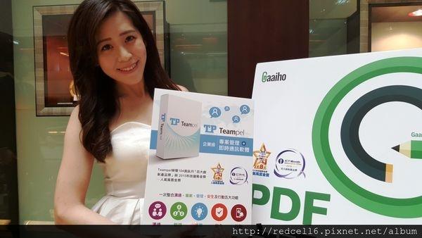 貼心專業的棣南公司【PDF文電通4】上市發表暨產品體驗會心得分享