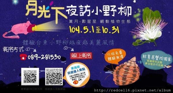 台東市召會東基兒童排06/19(五)夜訪小野柳戶外相調活動