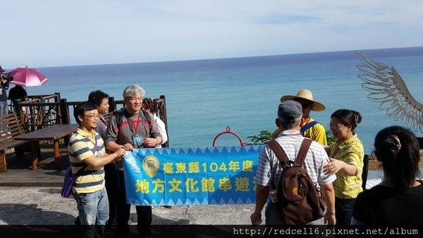 臺東縣104年度地方文化館串遊之旅心得紀要