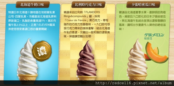 icecream_may_product