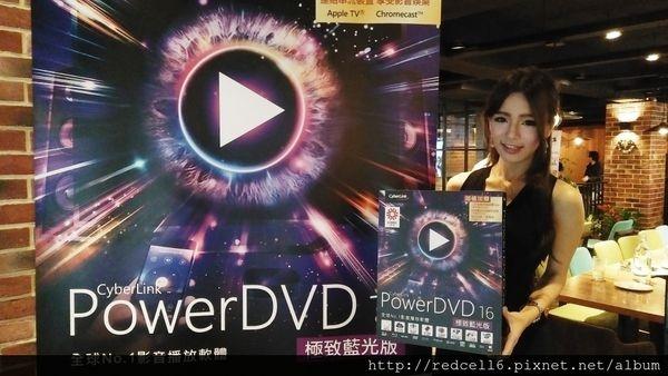 影音極致享受PowerDVD 16 上市發表會暨產品體驗心得分享
