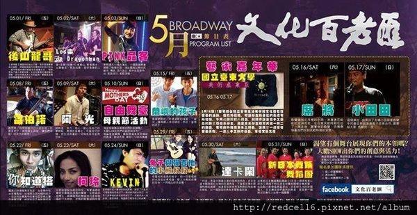 五月份台東縣各類活動一覽表