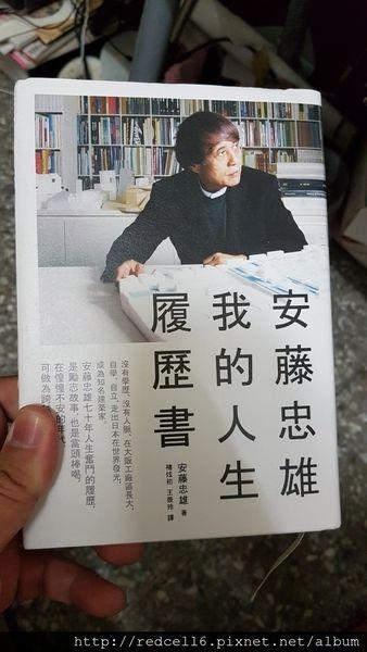 [安藤忠雄我的人生履歷書]閱讀心得分享
