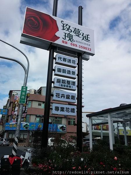 花團錦簇的台東玫瑰蔓延花店開幕了!好康特價驚喜連連!