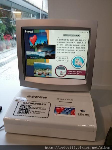 智慧城市在臺東~臺東智慧機自主雲端線上健康管理好樂活!