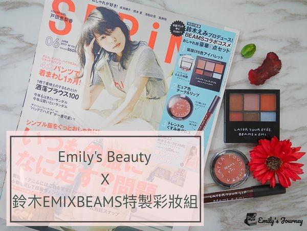 (美妝)Emily's Beauty X日雜贈品猴塞雷 ・SPRING五月號附贈特製彩妝組・試用報告
