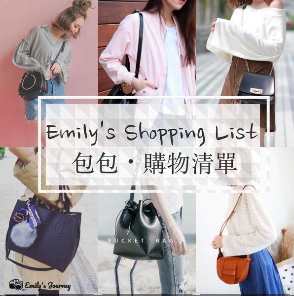 (購物清單)Emily's Shopping List・包包購物清單・快來跟我一起燃燒吧