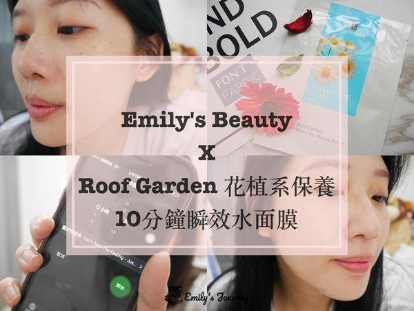 (保養)Emily's Beauty X Roof Garden花植系保養・10分鐘瞬效水面膜・蝴蝶蘭極透光面膜/玫瑰奇肌水導面膜/蘆薈控油保濕/洋甘菊抗皺活膚面膜