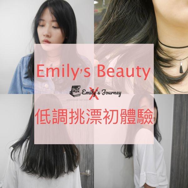 (台北公館染髮)Emily's Beauty X H color 髮廊・低調挑漂初體驗・挑染,剪髮