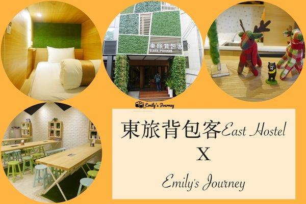 (遊記) Emily's Journey X 礁溪・東旅背包客East Hostel (礁溪車站 / 平價溫泉住宿 / 青年旅館)