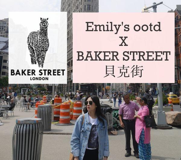 (穿搭)Emily's ootd X 英國 BAKER STREET貝克街・個人穿搭・情侶穿搭