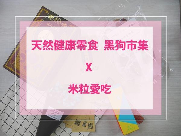 (宅配團購)米粒愛吃X天然健康零食X伴手禮好選擇X黑狗市集