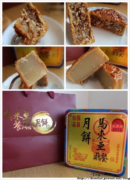 <宅配美食> 中秋限定 馬來亞月餅 甜、鹹都好美味!!