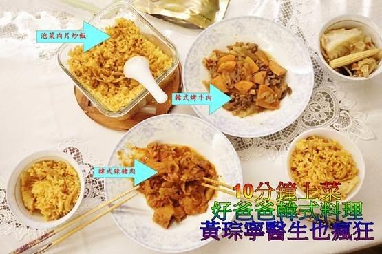 (宅配) 韓式料理 / 好爸爸 / 冷凍調理包,黃琮寧醫生推薦,主婦最愛,10分鐘美味料理上桌非夢事