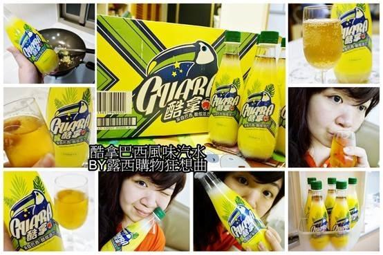 (飲品)【來自巴西˙酷炫活力】酷拿Guara瓜拿納碳酸飲料解夏天身體的渴,OK-mart就買得到