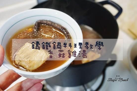 (鍋具/生活)鑄鐵鍋料理-香菇排骨湯教學,湯濃肉嫩輕鬆做,固鋼日式輕量鑄鐵鍋(深藍)20cm開箱文