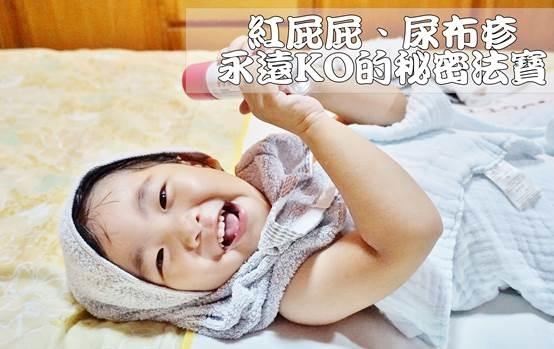 (育兒好物)紅屁屁不要來!尿布疹OUT!小兒科醫師推薦,醫療級矽膠入料,BROTES液態皮膚保護膜MIT,溫和不刺激