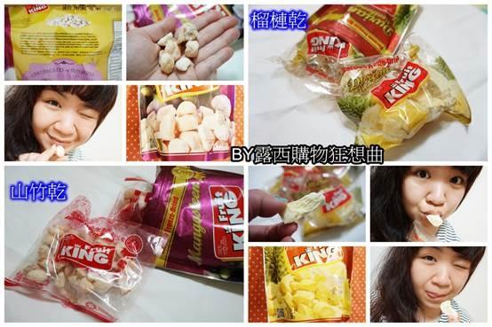 (宅配)泰國伴手禮~產地直送,Fruit King真空急凍乾燥榴槤乾/山竹乾,把水果變成脆甜好吃