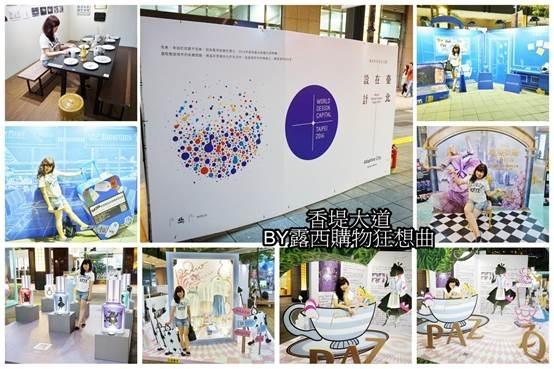 (旅遊)台北信義區~設計在台北、愛麗絲夢遊仙境在香堤大道,拍照休憩好所在