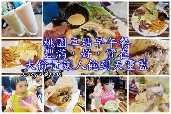 (美食)桃園排隊早午餐/咖啡下午茶/【豐滿桃園站前店】料好實在。大份量級美味!!