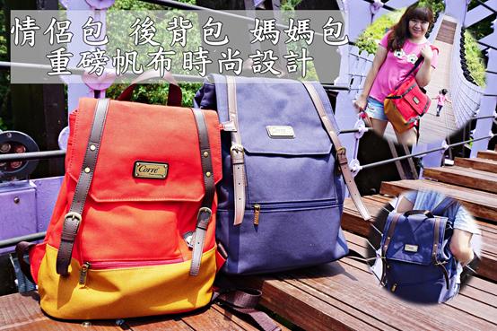 (穿搭/後背包推薦/情侶包)時尚外型、16盎司帆布製、大容量實用包,CORRE手工帆布包飽和色好搭配