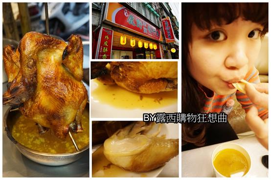 (美食)新北/板橋~皮脆汁多肉嫩味美的鹿野柴燒桶仔雞,連1Y的寶貝都可以吃呢!