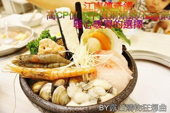 (食記)台北內湖/捷運港墘站,平價小資江南傳奇鍋、涮涮鍋、麻辣鍋、番茄鍋、石頭鍋