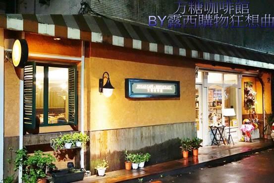 (美食)台北大安區~美味沒有捷徑,到方糖咖啡館品味用心/約會餐廳/朋友聚餐