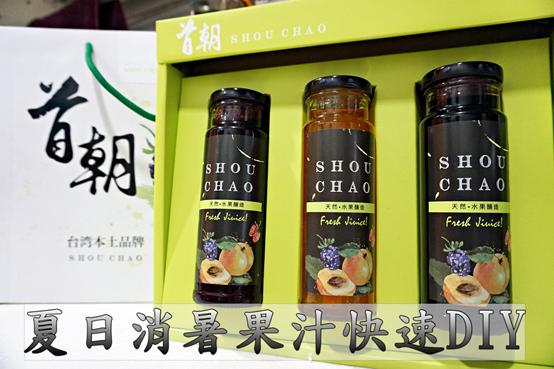 (宅配/天然釀造果飲)用喝的天然保養品,快速補充每日所需水果養分,首朝天然釀造果飲禮盒,美味如同現摘水果