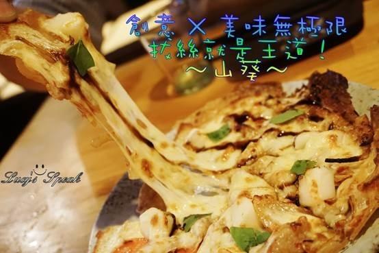 (美食)台北大安/忠孝復興站,山葵居酒屋創意X美味X視覺系迸出火花,推鮭魚火焰捲、泡菜脆餅、起司玉子燒