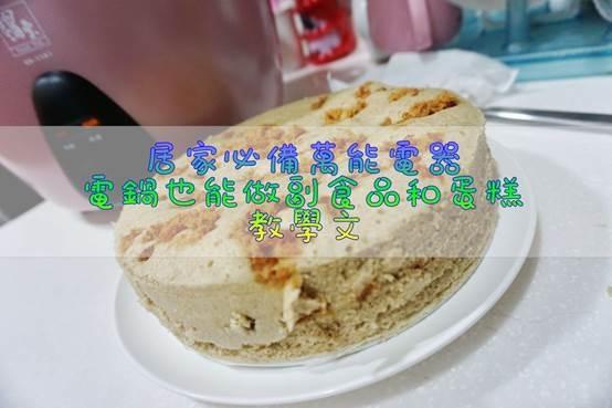 (烹飪/育兒)電鍋副食品/電鍋蒸蛋糕,步驟簡單好上手教學文,使用鍋寶全能不鏽鋼電鍋