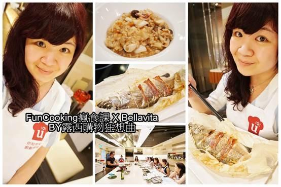 (烹飪)露西上菜!開課單位:FunCooking瘋食課 X Bellavita山珍海味縛海魚&現流軟絲海味起司燉飯