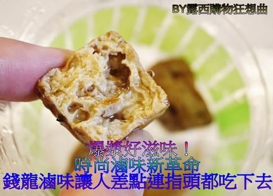 (美食)台北松山/南京三民/吃滷味也可以很時尚!!錢龍滷味香得入骨,允指回味