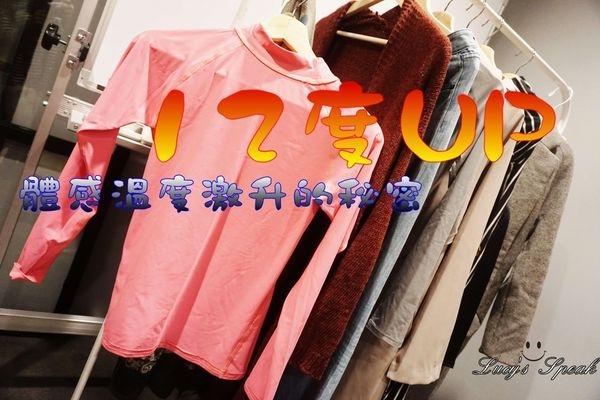 (穿搭)冬天不再當肉粽女!!穿上FitWell最家熱活衣,保暖發熱,體感溫度+12度UP