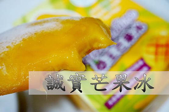 (宅配/冰品)空運直輸,「真」的水果冰棒,零脂肪防腐劑,i3Fresh愛上新鮮泰王芒果冰,今夏這樣吃冰最屌